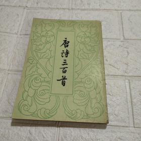 唐诗三百首 中华书局 繁体竖排版