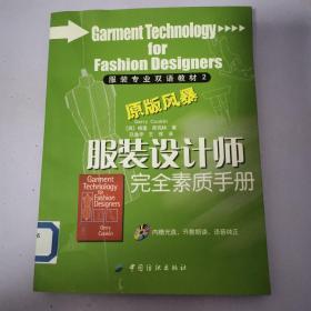 服装设计师完全素质手册