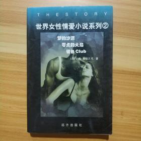 世界女性情爱小说系列。2