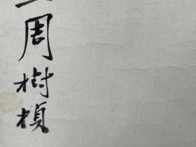 周树桢(1875—1956),字幹庭,1897年(光绪二十三年)拔贡,候补直隶州判。1898年受戊戌变法的影响,放弃科举,习诗词文章。1902年留学日本学师范科,其间加入孙中山创立的中国同盟会。回国后,历任山东高等师范学校学监、山东省立女子师范学校校长、齐鲁大学国文系主任等职,
