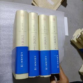 中国文库 一代风流 三家巷、苦斗、柳暗花明、圣地 全四卷