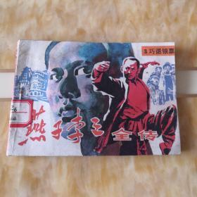 燕李三全传  3
