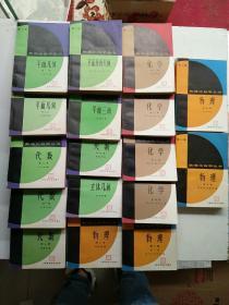 第二版 数理化自学丛书: 17册全