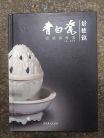 景德镇青白瓷珍品展图集