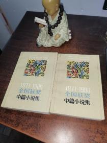 1977-1980全国获奖中篇小说集【上下册】
