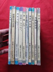 世界科幻名著文库(10本合售)