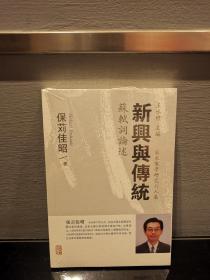 日本宋学研究六人集·新兴与传统:苏轼词论述