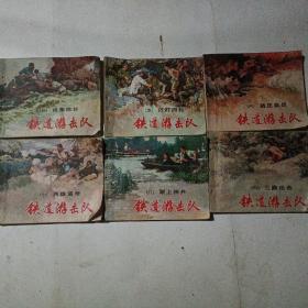 连环画铁道游击队四,五,六,七,八,九册