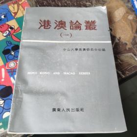 港澳论丛(一)