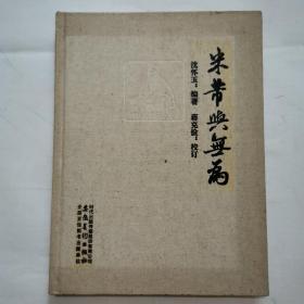 """地理名人:米芾与无为""""精装16开本"""""""