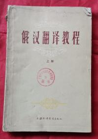 俄汉翻译教程 上册 84年1版1印 包邮挂刷