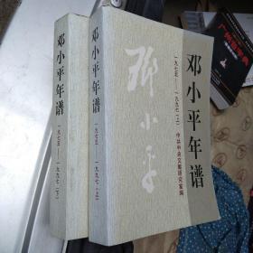 邓小平年谱1975-1997