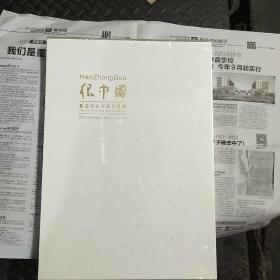 很中国 曾宓先生书画作品集(未拆封)