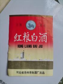 沧州红粮酒标1张(品见图描述)