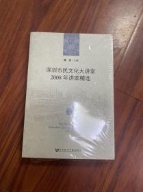 深圳市民文化大讲堂2008年讲座精选