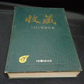 收藏  1994年合订本