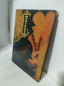 林公案 中国古典小说名著百部 中国戏剧出版社
