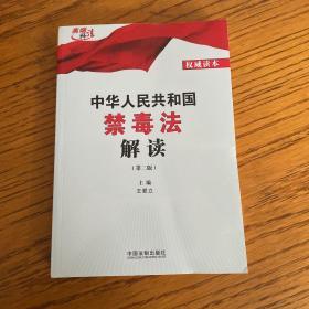中华人民共和国禁毒法解读