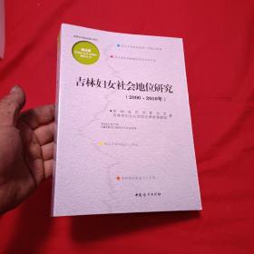 吉林妇女社会地位研究 : 2000~2010年