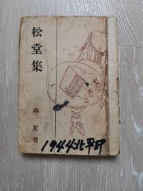 松堂集(新文学珍本、初版)