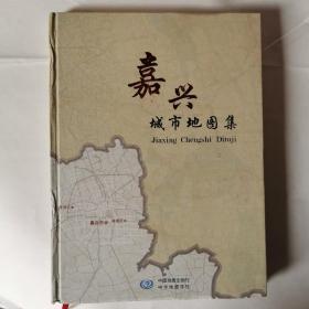 嘉兴城市地图集