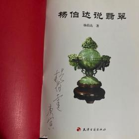 杨伯达说翡翠(作者签名本)