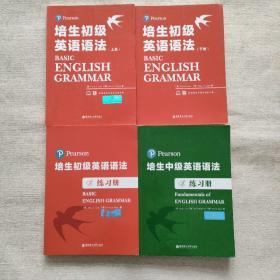 培生初级英语语法(上下册)培生初级英语语法(中级练习册、初级练习册)(共4册)
