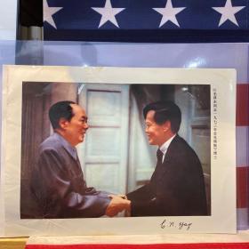 1957年诺贝尔物理学奖得主 杨振宁 亲笔英文签名 彩色新闻图片一张