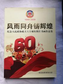包邮 1949-2009风雨同舟铸辉煌 纪念人民政协成立六十周年图片书画作品集