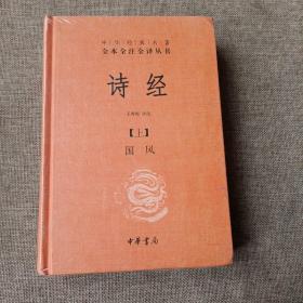 诗经(上下册精装)(中华经典名著全本全注全译)