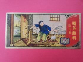 民国广告小画片【头等颜料纺花图】