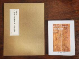 全2册 中国建筑史+图像中国建筑史手绘图 梁思成林徽因建筑大师绘图学设计艺术古建筑图解梁思成建筑手稿
