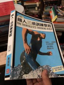 铁人三项训练全书