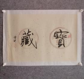 吕浩才《宝藏》,北京著名文学家作家,书法家曾任北京人民广播电台长,北京市文联党组书记,该作品保真