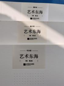 现货:艺术东海. 摄影卷 书法卷  美术卷  合售