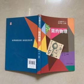 發現世界叢書·簡約物理