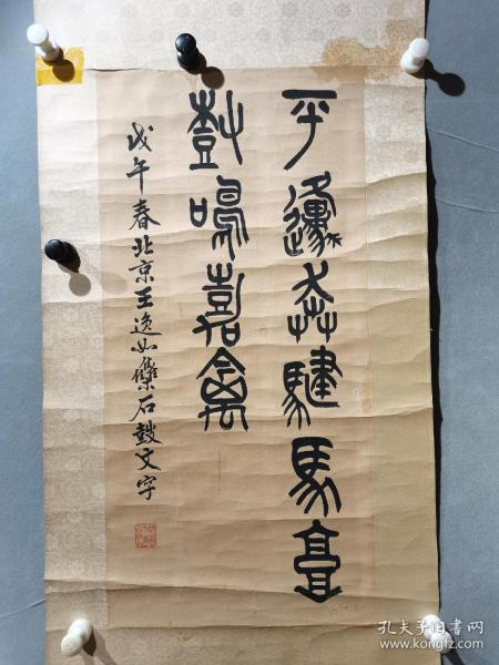 王逸如  (  篆书  )一幅(精品)立轴  ()尺寸60———30厘米(保真)北京王逸如 ?石鼓文字  作品