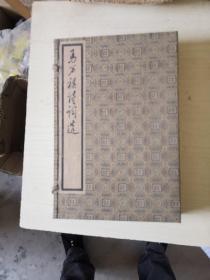 马万祺诗词选(.全四册)封面蓝色(竖版繁体字)(带外盒)书10品