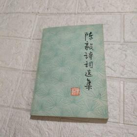 陈毅诗词选集