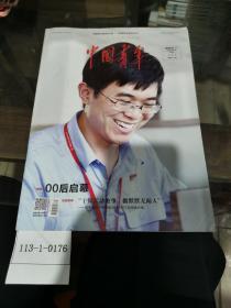 中国青年2018年第17期(半月刊)