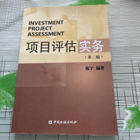 项目评估实务(第2版)第二版