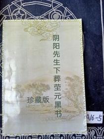 阴阳先生下葬茔元黑书(珍藏版)16开 现货