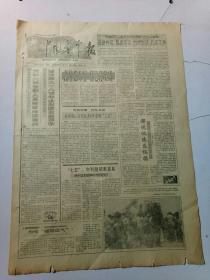 中国青年报1991年1月28日共4版