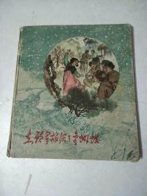志愿军救活了金蝴蝶(1960年精装)