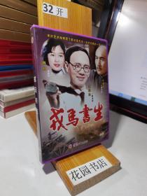 《戎马书生》(刘纪宏/陈红/许道临)俏佳人原版DVD(单碟盒装 仅拆封 光盘全新无划痕 )