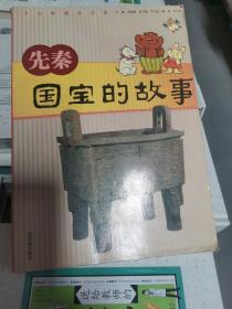 先秦国宝的故事