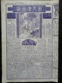 新天津画报(四十期)民国二十三年