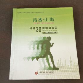 青春·上海:讲述30位普通青年城市追梦进行时