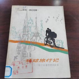 环球旅行记