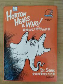 霍顿听见了呼呼的声音